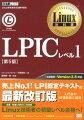 LPICレベル1第5版