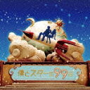 【送料無料】フジテレビ系ドラマ 僕とスターの99日 オリジナル・サウンドトラック
