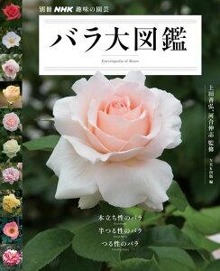 【楽天ブックスならいつでも送料無料】バラ大図鑑 別冊趣味 [ NHK出版 ]