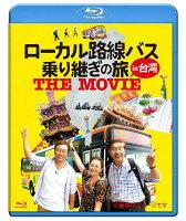ローカル路線バス乗り継ぎの旅 THE MOVIE【Blu-ray】