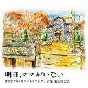 【送料無料】日本テレビ系 水曜ドラマ 明日、ママがいない オリジナル・サウンドトラック [ 羽...