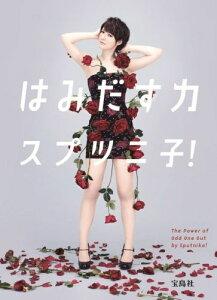 【送料無料】はみだす力 [ スプツニ子! ]