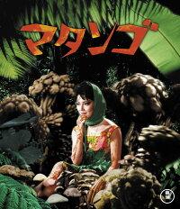 マタンゴ【Blu-ray】