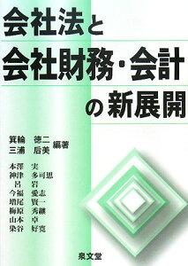 【送料無料】会社法と会社財務・会計の新展開