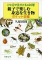 ひと目で見分ける420種親子で楽しむ身近な生き物ポケット図鑑