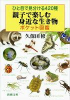 ひと目で見分ける420種親子で楽しむ身近な生き物ポケット図鑑の詳細を見る
