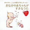 妊娠・育児にこんな魔法がほしかった!::おなかの赤ちゃんがすきなうた