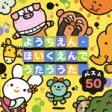 ベスト50 ようちえん・ほいくえんでうたううた(2CD)