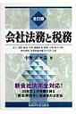 会社法務と税務全訂版