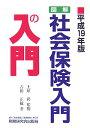 図解・社会保険入門の入門(平成19年版)