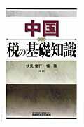 【送料無料】中国税の基礎知識