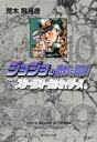 ジョジョの奇妙な冒険(10) スターダストクルセイダース 3...
