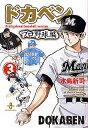 ドカベン プロ野球編(3) (秋田文庫) [ 水島新司 ]の商品画像