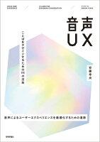 9784297117931 - UI・UXデザインの勉強に役立つ書籍・本や教材まとめ