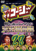 やりすぎコージー Project3 DVD 28 明るい所ではしゃべれない天王洲猥談 第3談