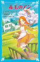 赤毛のアン (新装版) (講談社青い鳥文庫) [ ルーシー.モード・モンゴメリ ]