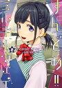 すんどめ!! ミルキーウェイ 2 (ヤングジャンプコミックス) [ ふなつ かずき ] - 楽天ブックス