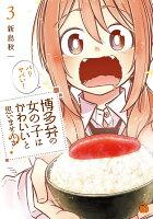 博多弁の女の子はかわいいと思いませんか?3