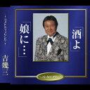 カラオケで人気の演歌曲 吉幾三の「酒よ」を収録したCDのジャケット写真。