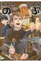 異世界居酒屋「のぶ」 (4) (角川コミックス・エース) [ ヴァージニア二等兵 ]