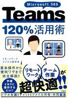 Microsoft 365 Teams 120%活用術