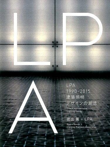 LPA 1990-2015 建築照明デザインの潮流 [ 面出薫 ]