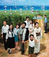 さとうきび畑の唄 完全版【Blu-ray】