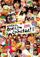 NMBとまなぶくん presents NMB48の何やらしてくれとんねん!vol.8