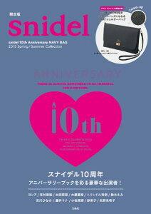 【楽天ブックスならいつでも送料無料】限定版 snidel 10th Anniversary NAVY BAG 2015 Spring/S...