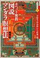 図説マンダラ瞑想法増補版