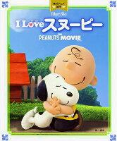 I LOVE スヌーピー 角川アニメ絵本 THE PEANUTS MOVIE