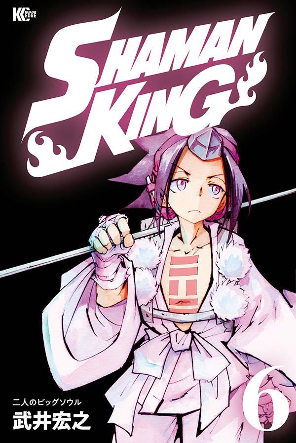 コミック, その他 SHAMAN KING6 KC