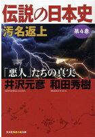 伝説の日本史 第4巻 汚名返上「悪人」たちの真実