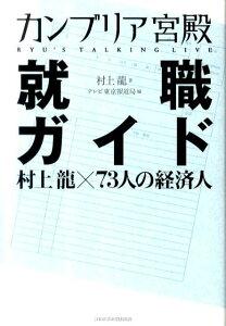 【送料無料】カンブリア宮殿就職ガイド村上龍×73人の経済人
