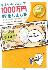 【送料無料】ケチケチしないで1000万円貯金しました [ ハイシマカオリ ]