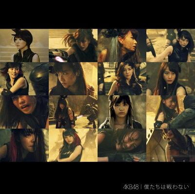 【楽天ブックスならいつでも送料無料】僕たちは戦わない (初回限定盤 CD+DVD Type-D) [ AKB48 ]