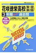 花咲徳栄高等学校(平成30年度用) 3年間スーパー過去問 (声教の高校過去問シリーズ)