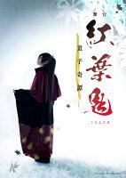 舞台「紅葉鬼」〜童子奇譚〜【完全生産限定版】【Blu-ray】