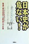 【送料無料】日本史が危ない! [ 原正寿 ]