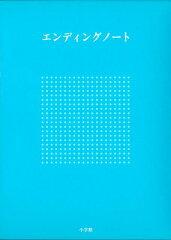 【送料無料】エンディングノート