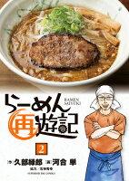 らーめん再遊記(2)