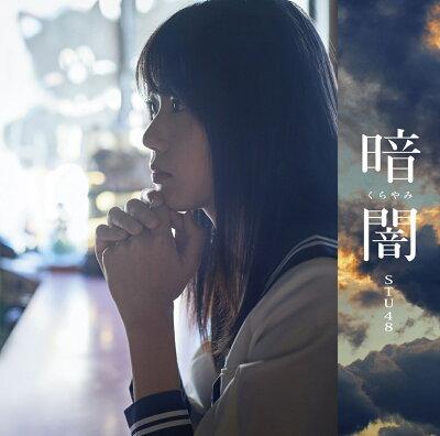 最安値チェック!「暗闇」STU48記念すべき1stシングル