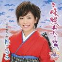 三味線わたり鳥(CD+DVD) [ 杜このみ ]