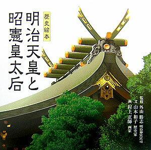 明治天皇と昭憲皇太后 歴史絵本 [ 山本和子(歴史家) ]
