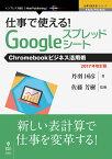 OD>仕事で使える!Googleスプレッドシート2017年改訂版 Chromebookビジネス活用術 (E-Book/Print Book 仕事で使える!シリーズ) [ 丹羽国彦 ]