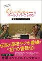 くりぃむしちゅーのオールナイトニッポン 番組オフィシャルブック