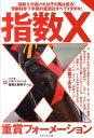 【送料無料】指数X重賞フォ-メ-ション
