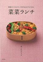 【バーゲン本】菜菜ランチー野菜でつくるクイック弁当&おうちごはん