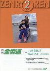 月刊全労連(2020年2月号) 特集:共同を拡げ格差是正ー20国民春闘 [ 全国労働組合総連合 ]