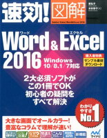 速効!図解 Word & Excel 2016 Windows 10/8.1/7対応